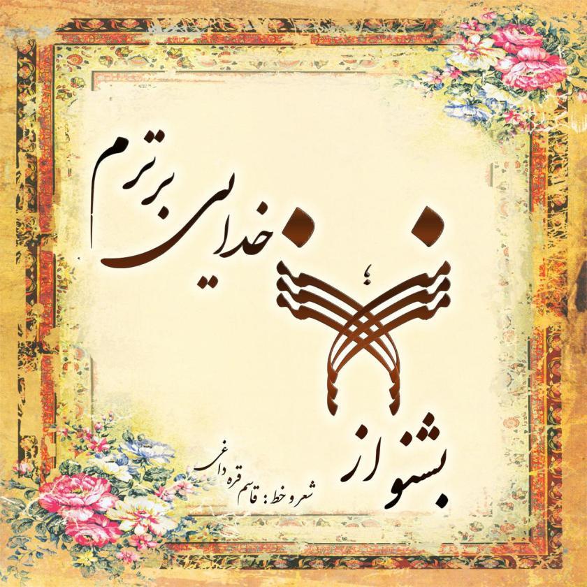 AVAYEBUF GHASEM GHAREHDAGHI 1