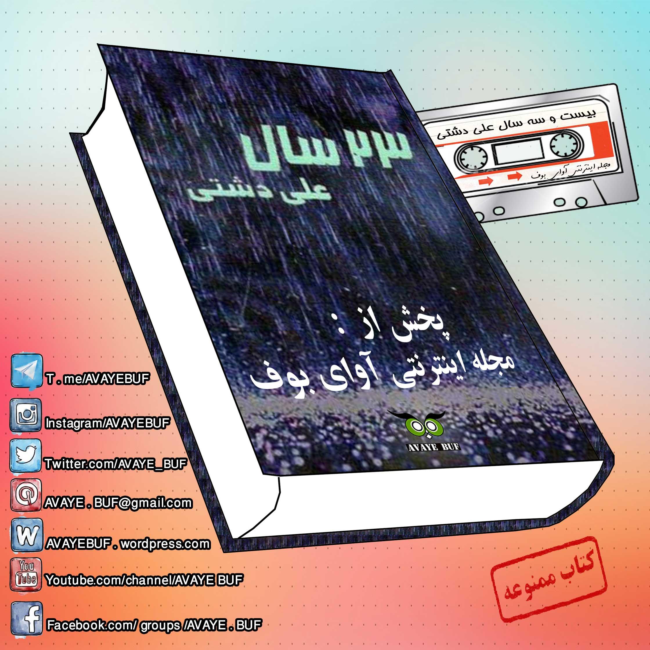 avayebuf9605