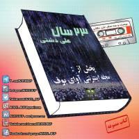 کتاب 23 سال - علی دشتی( ۲۳ سال )