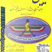 awesta-7000-sal-tamadon_www-AVAYEBUF-wordpress-com