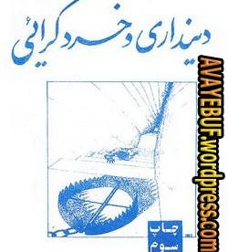 dindari-va-kheradgarai_www-AVAYEBUF-wordpress-com