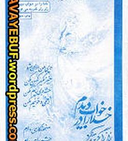 khoda-ra-dar-khab-didam_www-AVAYEBUF-wordpress-com