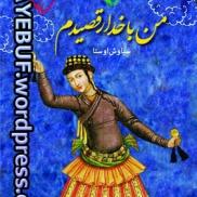 man-ba-khoda-raghsidam_s-avesta_coverwww-AVAYEBUF-wordpress-com