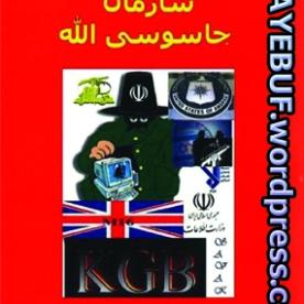 sazmane-jasoosi-allah_s-avesta_coverwww-AVAYEBUF-wordpress-com