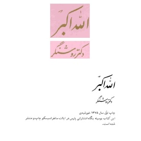 allah-o-akbar_www.avayebuf.wordpress.com