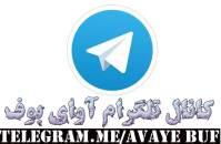 avaye-buf-telegram