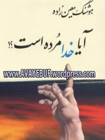 aya-khoda-mordewww-AVAYEBUF-wordpress-com