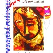 Bibi Shahrzad Cover