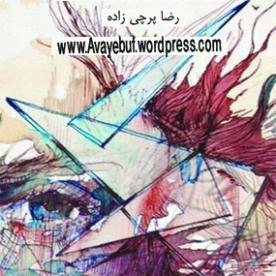 chera-bayad-jomhoori-eslami-sarnegoon-shavad_www.Avayebuf.wordpress.com