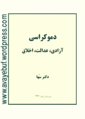 demokrasi_azadi_edalat_akhlagh_www.avayebuf.wordpress.com