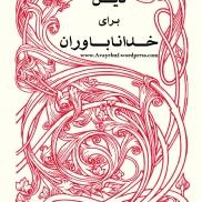 din-baraye-khoda-www.Avayebuf.wordpress.com