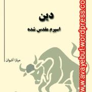 din-esperme-moghaddas-shodehwww.avayebuf.wordpress.com