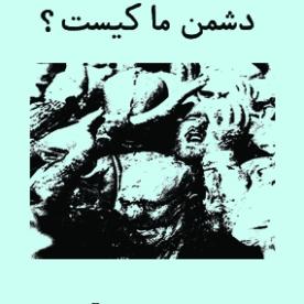 doshmane-ma-kist-www.avayebuf.wordpress.com