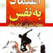 E'temad_Be_Nafs_www.avayebuf.wordpress.com