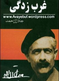 Gharbzadegi_www.avayebuf.wordpress.com