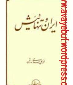 Iran_va_Tanhaeeash_(Avayebuf.Wordpress.Com)