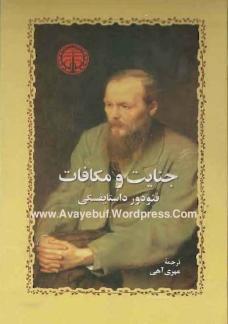 Jenayat_Va_Mokafat_Avayebuf.Wordpress.Com