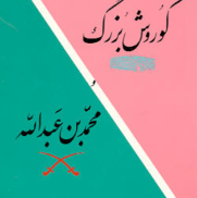 korosh_boozorgh_&_mohamad_www.avayebuf.wordpress.com