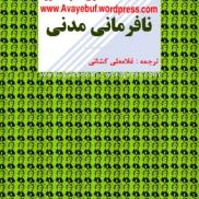 nafarmani-madani_h-d-thoreau_gh-keshani-www-azadieiran2-wordpress-com
