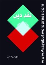 naghde-din_www.avayebuf.wordpress.com