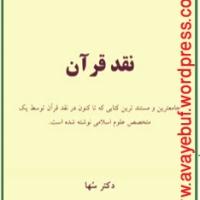 کتاب فایل PDF _ نقد قرآن  _ دکتر سها
