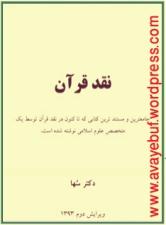 Naghde_Quran_www.avayebuf.wordpress.com