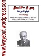 Pas_Az_1400_Saal_Avayebuf.Wordpress.Com