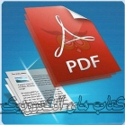 pdf-avaye-buf
