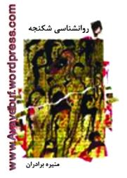 ravanshenasi-shekanjeh_www.avayebuf.wordpress.com