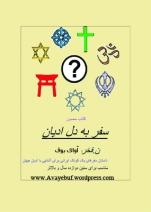 safar-be-dele-adyan_www.avayebuf.wordpress.com