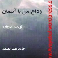 دانلود کتاب PDF _ وداع من با آسمان ، تولدی دوباره _ حامد عبد الصمد