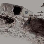 Zolm_Abad_www.Avayebuf.Wordpress.Com