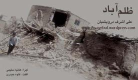 Zolm_Abad_www.Avayebuf.Wordpress.Com.jpg