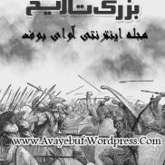 100_jangh_bozorgh_tarikh_www.Avayebuf.Wordpress.Com
