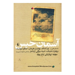 Aasemaneh_khis_www.Avayebuf.Wordpress.Com