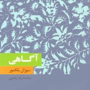 Aghahii_www.Avayebuf.Wordpress.Com