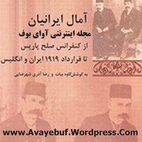 amale_iranian_www.Avayebuf.Wordpress.Com