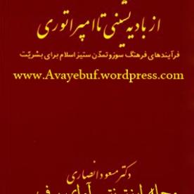 az-badieh-neshini-ta-emperatouri_m-ansari_coverwww-azadieiran2-wordpress-com