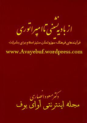 az-badieh-neshini-ta-emperatouri_m-ansari_coverwww-azadieiran2-wordpress-com.jpg