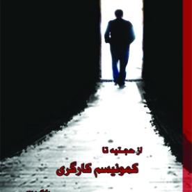 az-hojjatieh-ta-communisme-www.avayebuf.wordpress.com
