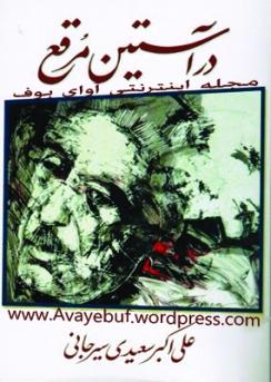 dar-astin-moragha_www.avayebuf.wordpress.com