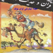 ghoran-va-hadis-dar-tasvir_www.avayebuf.wordpress.com
