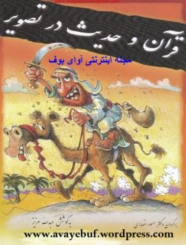 ghoran-va-hadis-dar-tasvir_www.avayebuf.wordpress.com.jpg