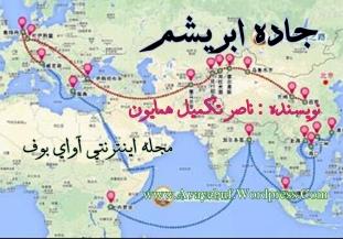 jadeieh abrisham_www.Avayebuf.Wordpress.Com
