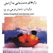Ketabe Kuchake Aramesh_www.Avayebuf.Wordpress.Com