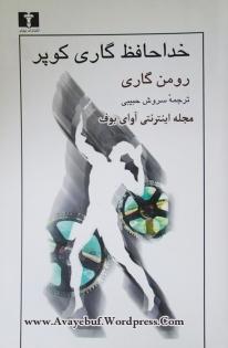 khodahafez_ghari_koper_www.Avayebuf.Wordpress.Com