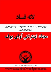 laneh-fesad_www.avayebuf.wordpress.com