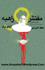 mofatesh_o_rahebeh_www.Avayebuf.Wordpress.Com