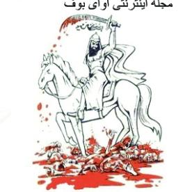 negahi-be-tarikh-eslam_www.avayebuf.wordpress.com