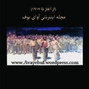 peydayesh-va-takamol-tabagheh-kargar_www.avayebuf.wordpress.com